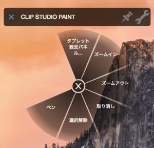 ClipStudioPaint オンスクリーンコントロール