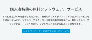 【Intuos Comic付属ソフト】ClipStudioPaintのライセンス登録がややこしい!解説&使ってみた
