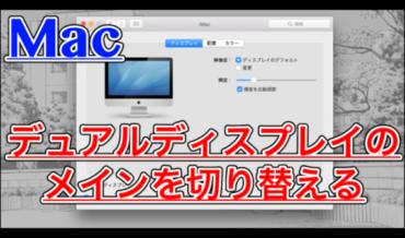 Mac デュアルディスプレイのメインモニターを切り替える方法