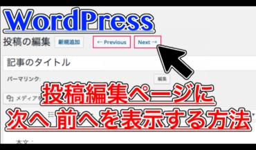 【WordPress】記事編集ページから直接前の記事に移動できるプラグイン!Admin Post Navigation