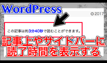 【WordPress】読了時間(この記事は〜分で読めます)を表示するプラグイン!Insert Estimated Reading Timeの使い方