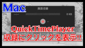 【QuickTimePlayer】画面収録にクリックを含めて録画すればわかりやすい!