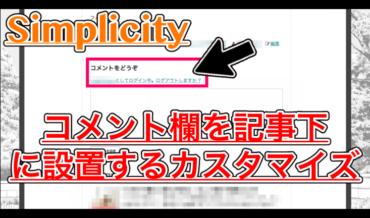 【Simplicity】コメント欄を記事下に配置するカスタマイズ