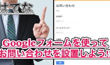 【はてなブログ】お問い合わせフォームを設置する方法!Googleフォームを活用すれば超簡単!
