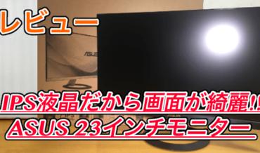 【ASUS 23インチモニター レビュー】IPS液晶で疲れにくい!ゲームにもオススメです