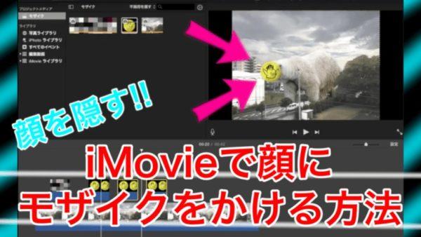 iMovieでモザイクをかける