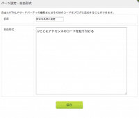 seesaaブログにアドセンス広告を貼り付ける方法