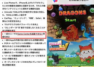 iOS9のGameSenterバグについて [最新版]