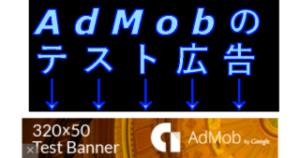 【Unity】AdMobのテスト広告を表示する!AdMobの誤クリック防止にもなる!