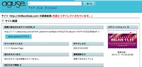【GoogleAnalytics】リファラスパムを確認・除外する!!対処しないと正しいPV数じゃ無いかも?