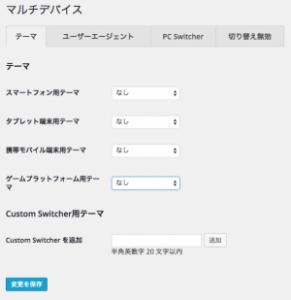 【SearchConsole】モバイルユーザビリティ対策しないとSEOで負けちゃうかも!?
