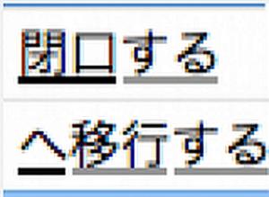 【Mac】変換時に区切り位置を変えるコマンドで入力ミスを防ごう