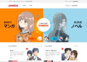 【無料漫画サイト】WEB漫画が完全無料で読めるcomicoが面白い!