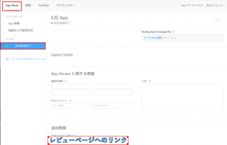 iTunesConnectからレビューページが消えたので探してみた!