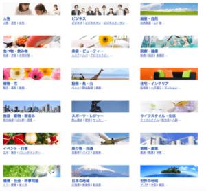 【WordPress】アイキャッチ画像(サムネ)に使える人物写真を探す!!