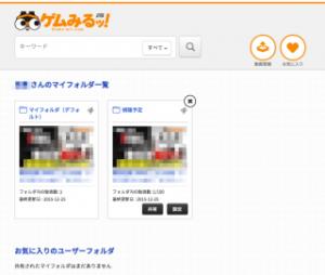 ゲーム実況動画まとめサイトゲムみるッ!が開始!! ゲーム動画に最適!