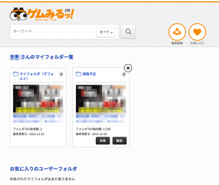 ゲーム実況動画まとめサイトゲムみるッ!が開始!!|ゲーム動画に最適!