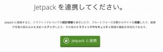 【WordPress】購読機能をつけるならJetpackが簡単!