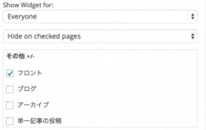 【DisplayWidgets】特定記事でウィジェットを非表示にするWordPressプラグイン