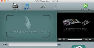 【Mac】一瞬で音声ファイルの拡張子を変換できる無料アプリ!Total Video Converter