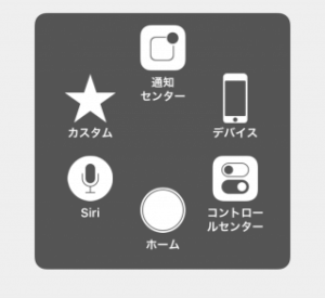 【iPhone】ホームボタンが反応しないならAssistiveTouchがオススメ!