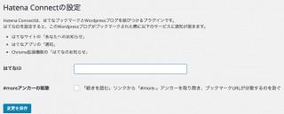 【WordPress】記事がはてブ(はてなブックマーク)されたら通知が来るようにする!