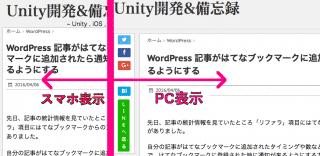【WordPress】スマホとPCでcssを使い分けるカスタマイズ!