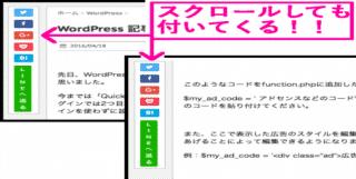 【WordPress】ページの端にSNSボタンを追従させる方法
