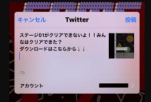 【Unity】SocialConnectorで画像付きツイートができない時の対処法!