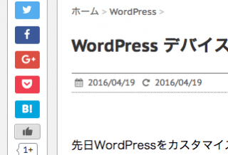【WordPress】いいねボタンを設置するプラグイン WP ULikeの使い方