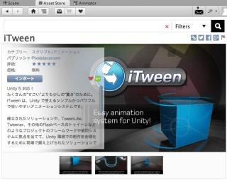 Unity iTweenで移動を実装する