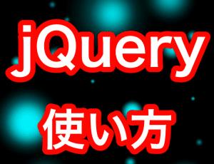 jQueryを使えるように準備しよう [Stingerは不要]