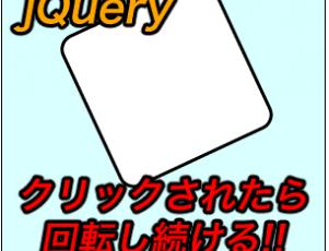 【jQuery】クリックされたら回転し続ける要素の作り方