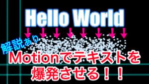 【Motion5】テキストを爆発させる方法!