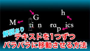 【Motion5】テキストを1文字ずつ分解してバラバラに移動させよう!