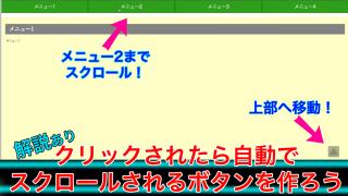 【jQuery】自動スクロールで任意の位置まで移動させるボタンの作り方