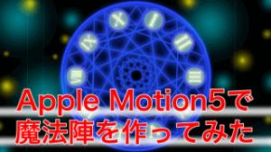 Motion5で魔法陣を作ってみた