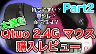 【Qtuo】ワイヤレスマウスは激安で電池持ち最強!実際の使用感について