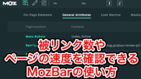 被リンク数やシェア数を確認できる拡張機能!MozBarの使い方