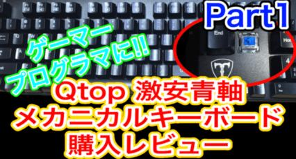 【レビュー】Qtopのメカニカルキーボード(青軸)はコスパ最強!打鍵感や音・サイズはどうなの?