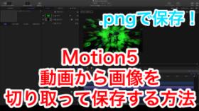 【Motion5】png画像で保存する方法!フレームを切り取る