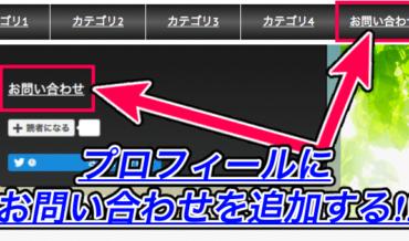 【はてなブログ】お問い合わせフォームへのリンクをプロフィール内に追加する方法!