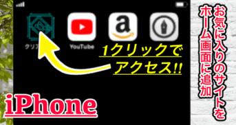 【iPhone】ホーム画面に好きなサイトを追加して1クリックでアクセスできる機能が超便利!