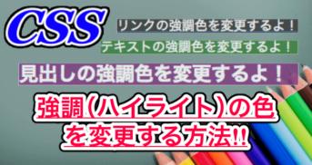 【css】強調(ハイライト)の色を変更して好きな色を設定する方法!