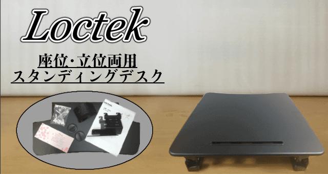 【スタンディングデスク レビュー】Loctekのデスクは座椅子から立ち作業まで万能!健康にも良いらしい