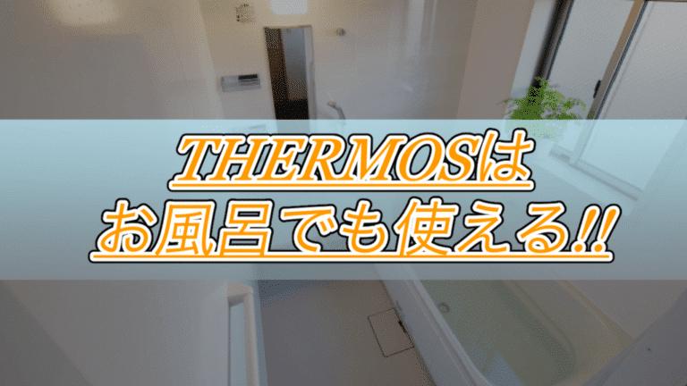 【THERMOS】真空断熱タンブラーはお風呂でも使える優れものでした!