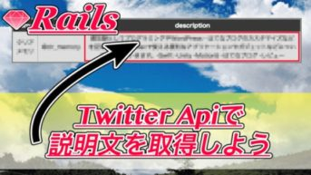 【Ruby on Rails】Twitter Apiでdescription(説明欄)を取得する方法!