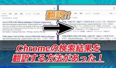 Chromeの検索結果を翻訳する