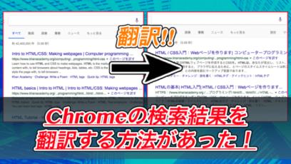 【Chrome検索結果を翻訳!】実は検索結果にも使える拡張機能!