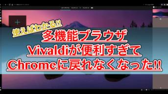 【おすすめブラウザ!】VivaldiのマウスジェスチャーやWEBパネルが便利すぎた!